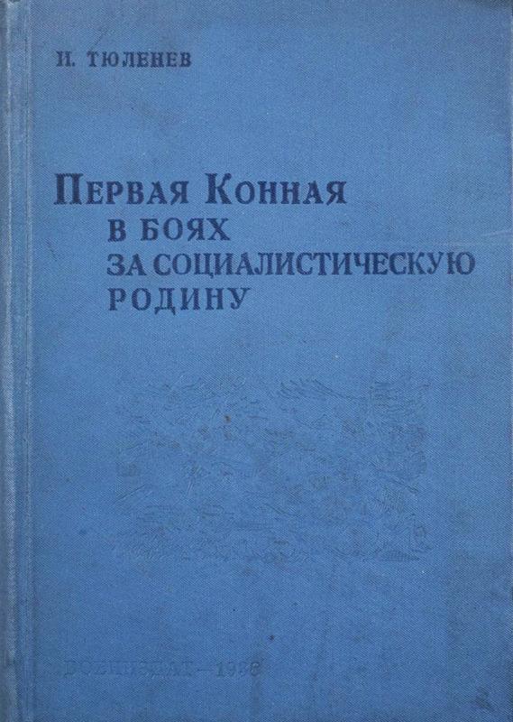 Первая Конная в боях за социалистическую родину <em>(очерк боевых действий)</em>