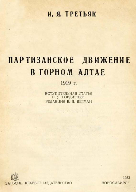 Партизанское движение в Горном Алтае в 1919 году