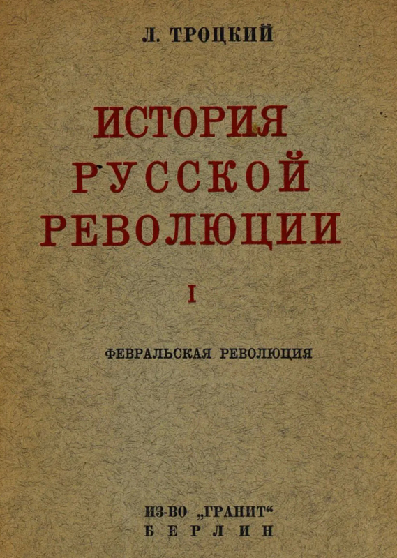 История русской революции. Т. I. Февральская революция
