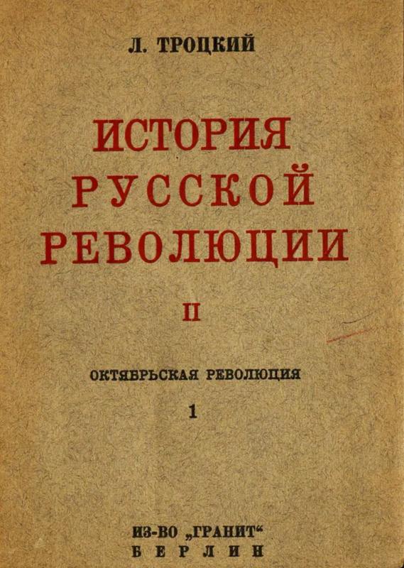 История русской революции. Т. <strong>II</strong>, ч. 1. Октябрьская революция