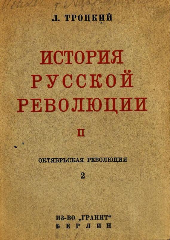 История русской революции. Т. <strong>II</strong>, ч. 2. Октябрьская революция