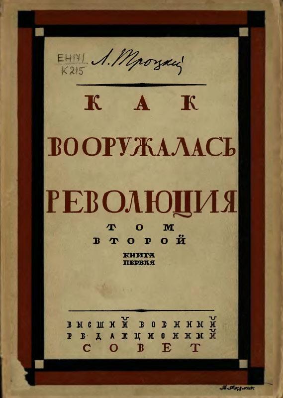 Как вооружалась революция. Т. <strong>II</strong>. Кн. 1. 1919 год