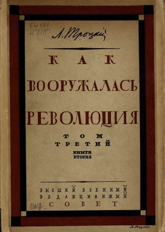 Как вооружалась революция. Т. <strong>III</strong>. Кн. 2. 1921-3 годы