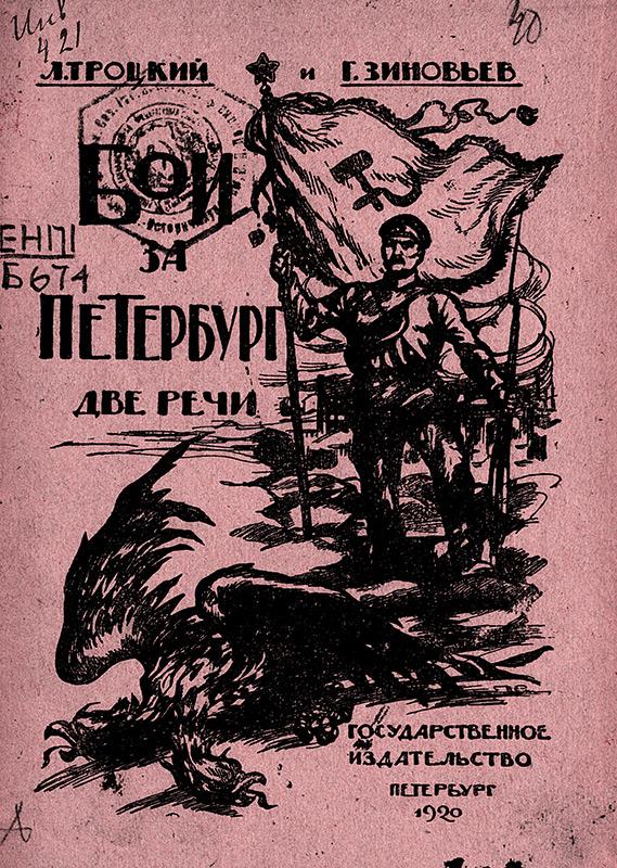 Бой за Петербург. Две речи