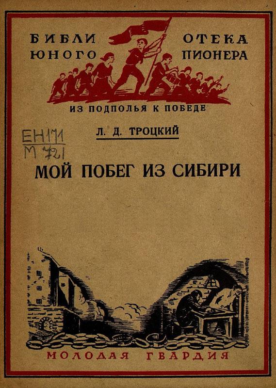Мой побег из Сибири