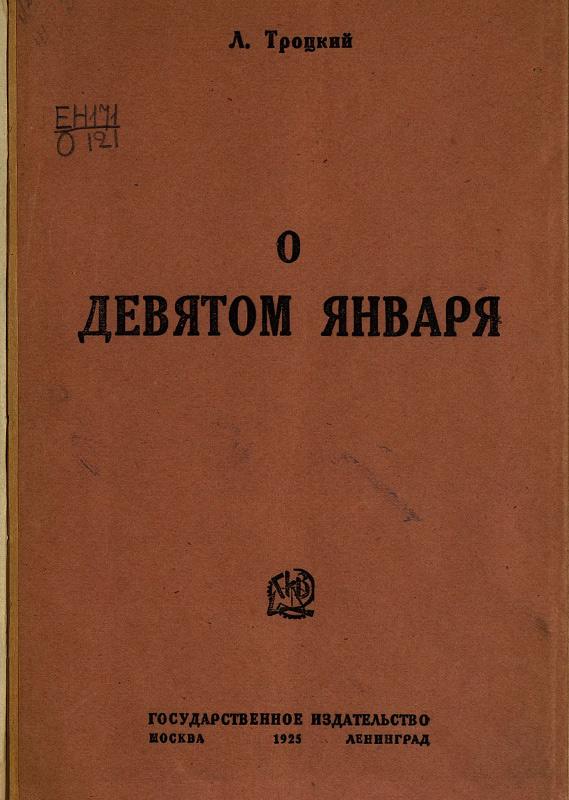 Троцкий Л. Д. О девятом января