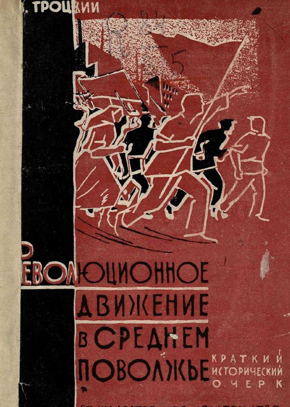 Революционное движение в Средне-Волжском крае