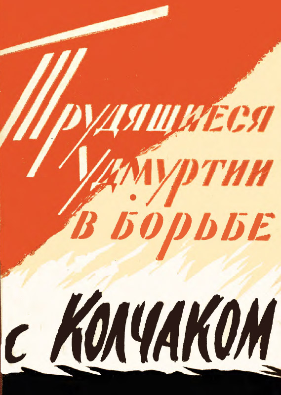Трудящиеся Удмуртии в борьбе с Колчаком