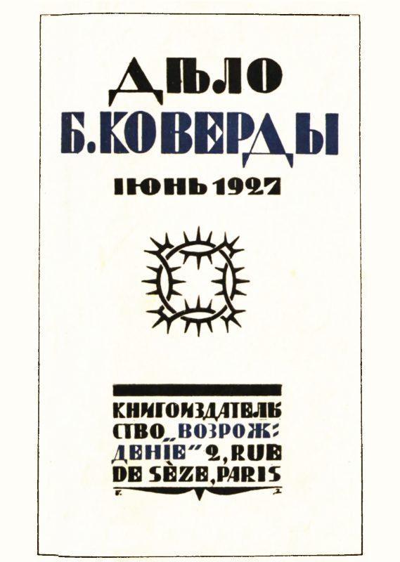 Убийство Войкова и дело Бориса Коверды