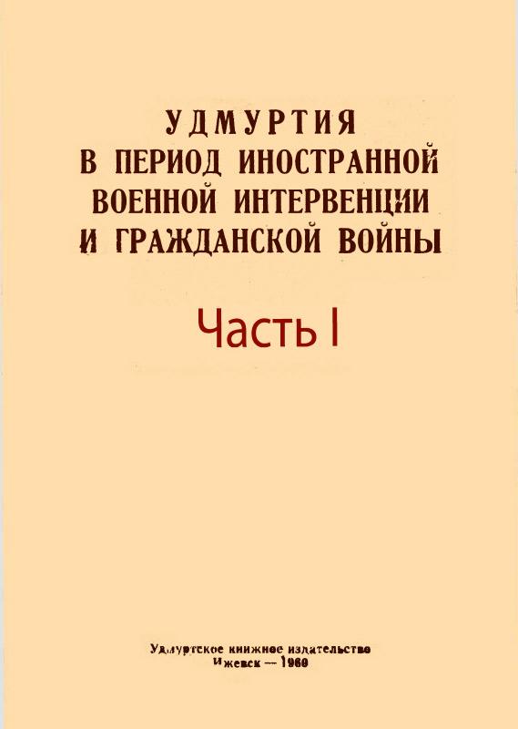 Удмуртия в период иностранной военной интервенции и гражданской войны. Ч. I. Июнь 1918 г. — начало марта 1919 г.