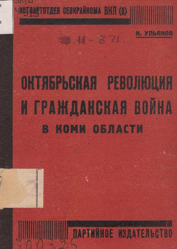 Октябрьская революция и гражданская война в Коми области