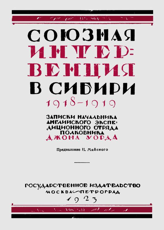 Союзная интервенция в Сибири. 1918-1919