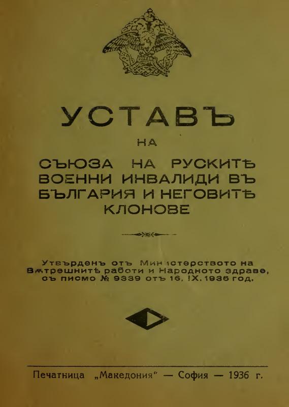 Устав Союза русских военных инвалидов в Болгарии