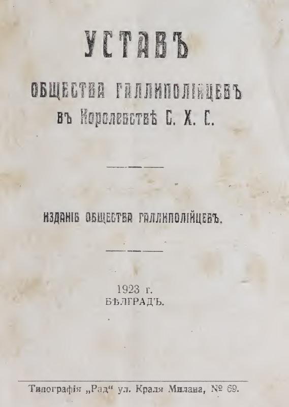 Устав общества галлиполлийцев в Королевстве С.Х.С.