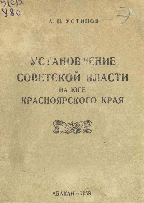 Установление советской власти на юге Красноярского края