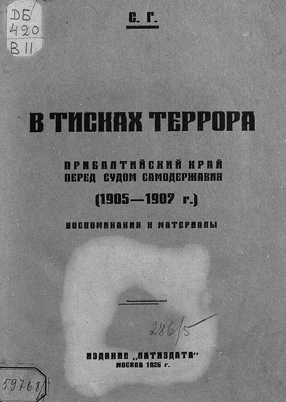 В тисках террора. Прибалтийский край перед судом самодержавия <em>(1905-1907 гг.)</em>. Воспоминания и материалы