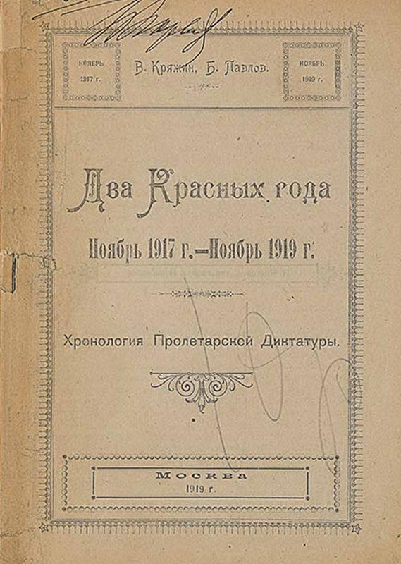 Два красных года. Ноябрь 1917 г. — ноябрь 1919 г. Хронология пролетарской диктатуры
