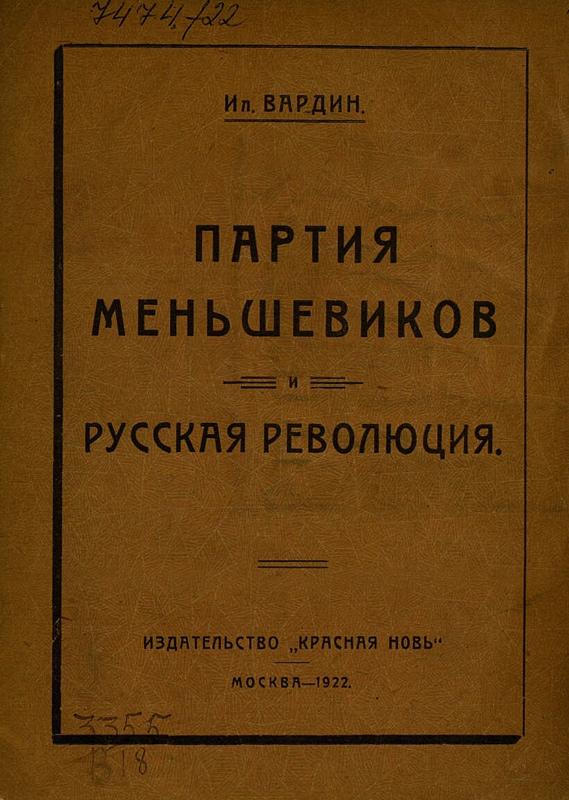 Партия меньшевиков и русская революция