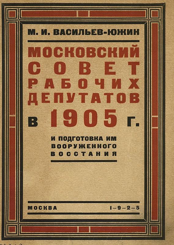 Московский совет рабочих депутатов в 1905 году и подготовка им вооруженного восстания