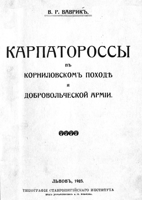 Карпатороссы в Корниловском походе и Добровольческой армии
