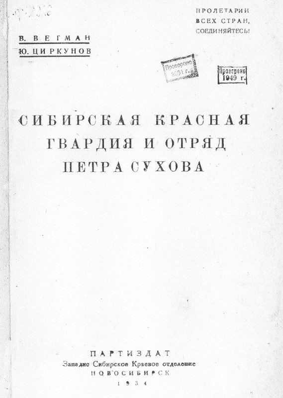 Сибирская Красная гвардия и отряд Петра Сухова