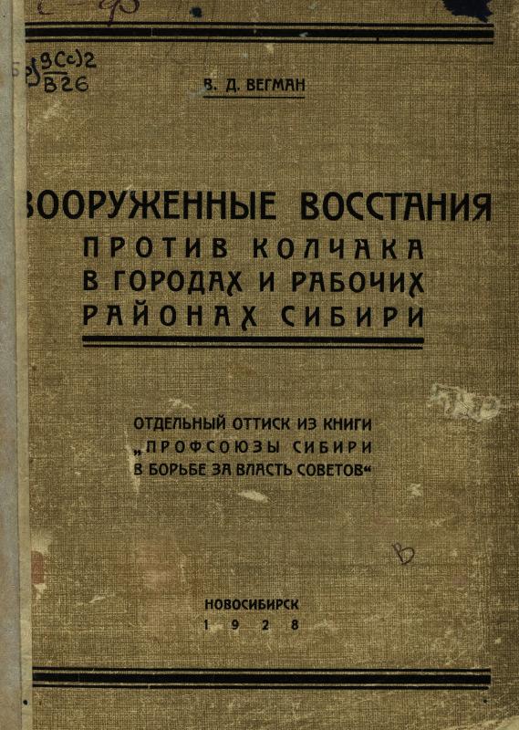 Вооруженные восстания против Колчака в городах и рабочих районах Сибири