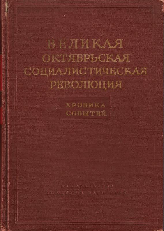 Великая Октябрьская социалистическая революция. Хроника событий. Т. <strong>II</strong>