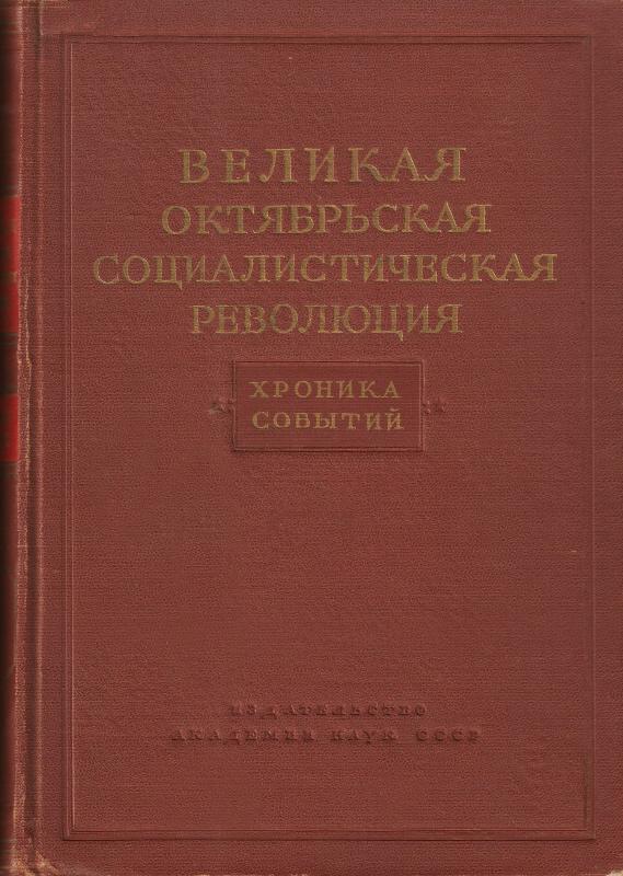 Великая Октябрьская социалистическая революция. Хроника событий. Т. <strong>III</strong>