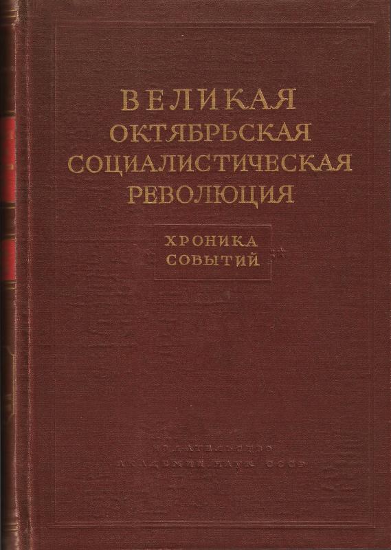 Великая Октябрьская социалистическая революция. Хроника событий. Т. <strong>IV</strong>