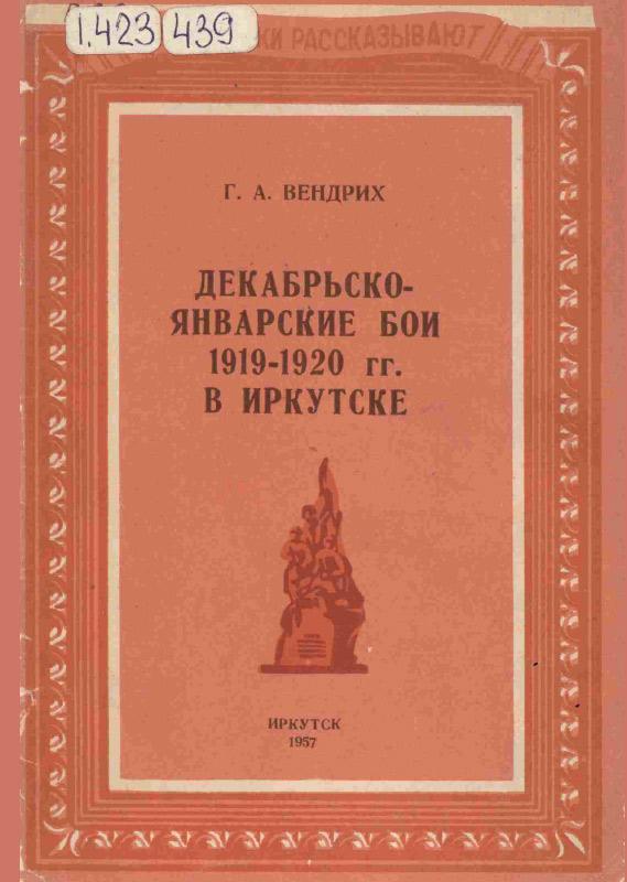 Декабрьско-январские бои 1919–1920 гг. в Иркутске