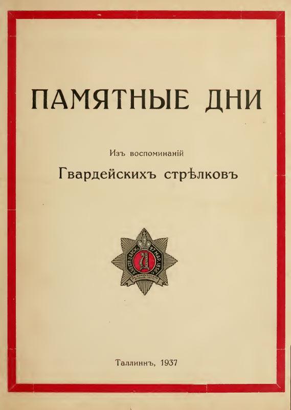 Памятные дни. Из воспоминаний гвардейских стрелков. Кн. 2