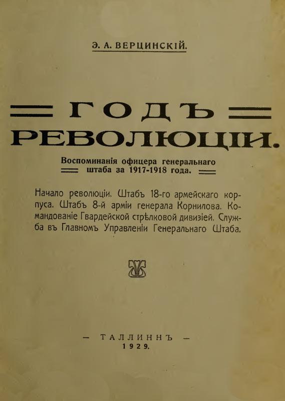 Год революции. Воспоминания офицера генерального штаба за 1917-1918 года