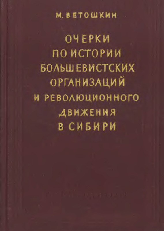 Очерки по истории большевистских организаций и революционного движения в Сибири 1898-1907 гг.