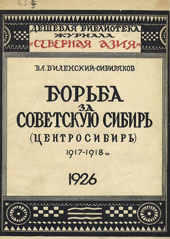 Борьба за Советскую Сибирь <em>(Центросибирь)</em>