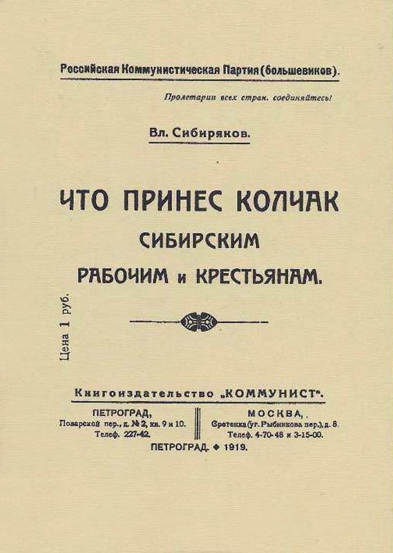 Что принес Колчак сибирским рабочим и крестьянам