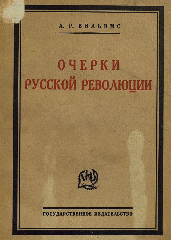 Очерки русской революции