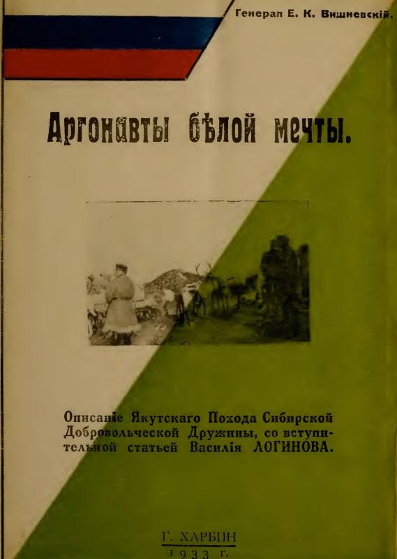 Аргонавты белой мечты. Якутский поход Сибирской добровольческой дружины