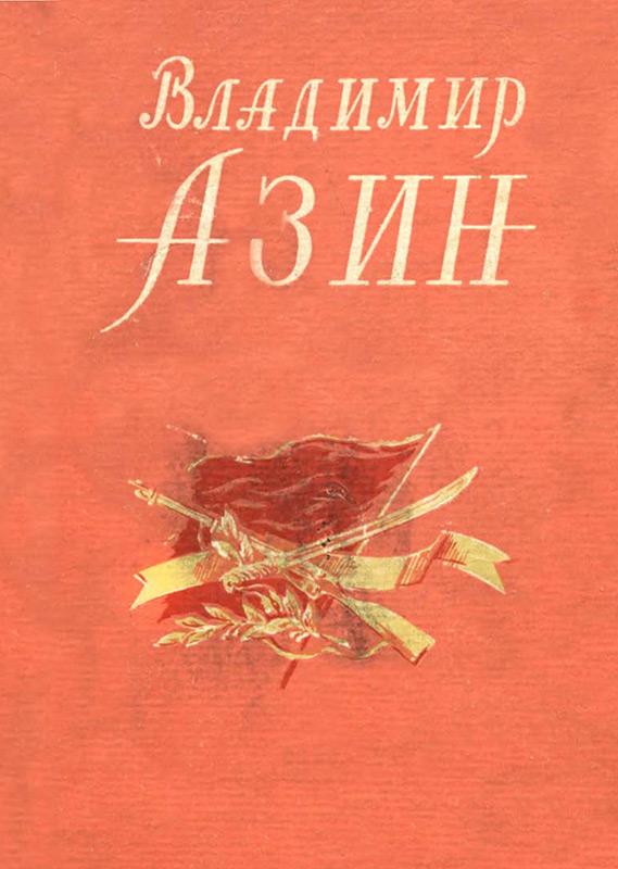 Владимир Азин