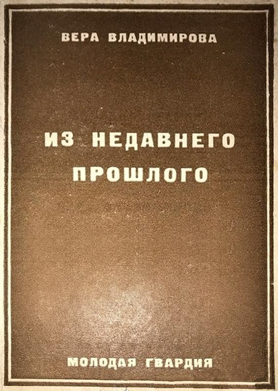 Из недавнего прошлого. Военные организации большевиков. Февраль и Октябрь в Сибири