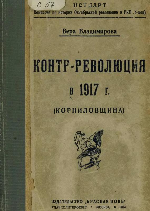 Контр-революция в 1917 году. Корниловщина