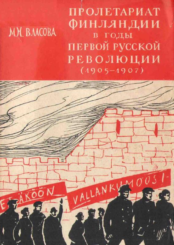Пролетариат Финляндии в годы первой русской революции <em>(1905-1907)</em>