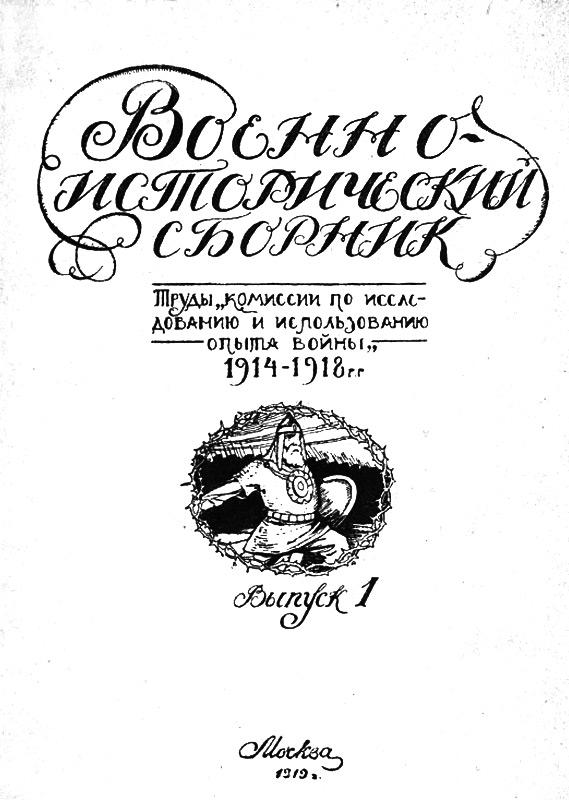 Военно-исторический сборник. Вып. I
