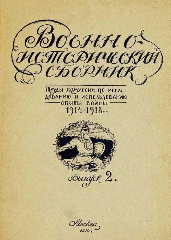 Военно-исторический сборник. Вып. <strong>II</strong>