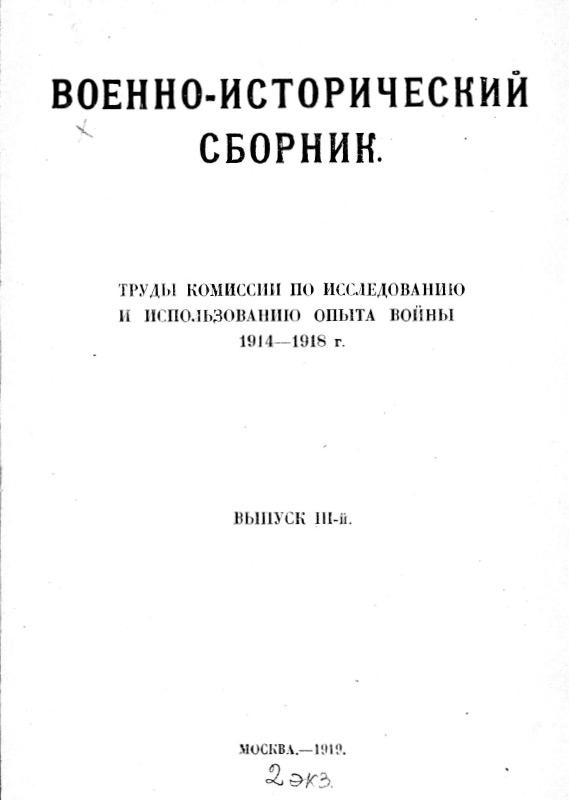 Военно-исторический сборник. Вып. <strong>III</strong>