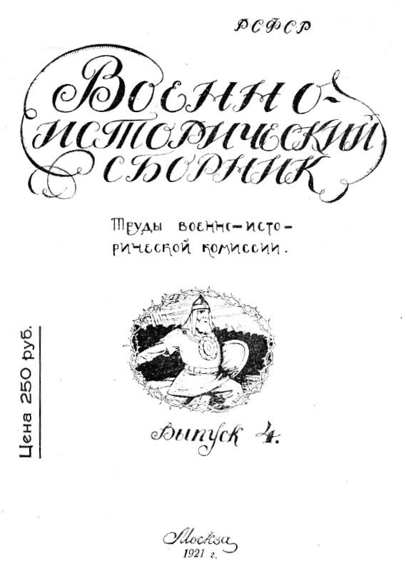 Военно-исторический сборник. Вып. <strong>IV</strong>