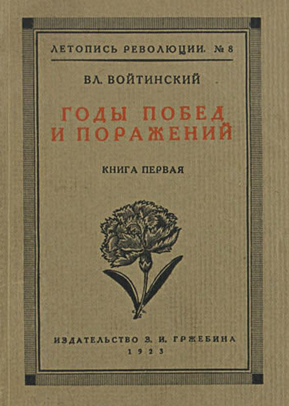 Годы побед и поражений. Кн. 1. 1905 год