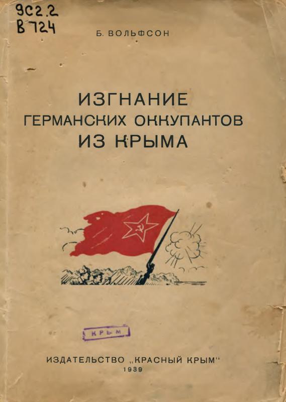 Изгнание германских оккупантов из Крыма