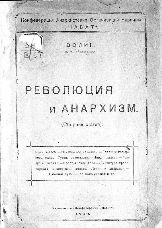 Волин <em>(Эйхенбаум В. М.)</em> Революция и анархизм