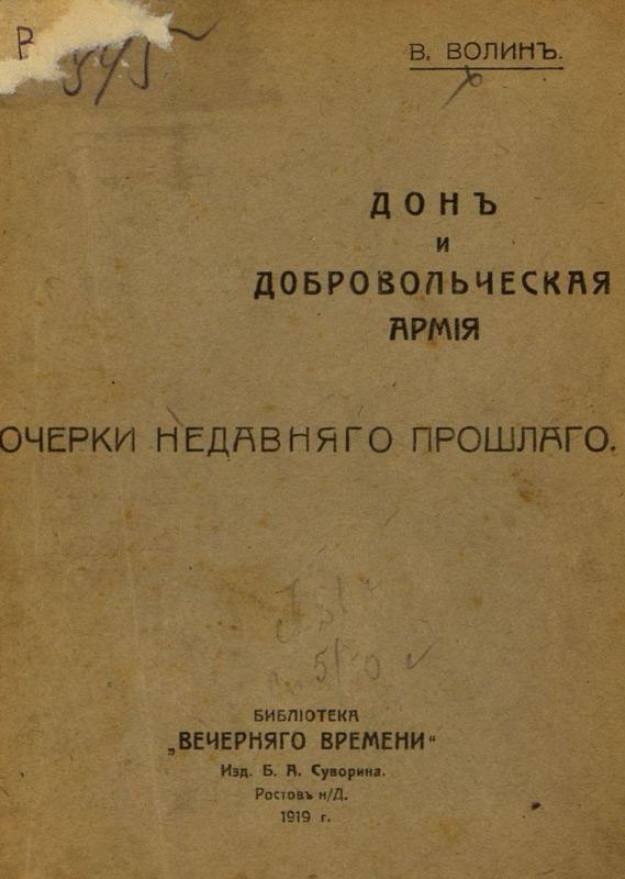 Дон и Добровольческая армия. Очерки недавнего прошлого