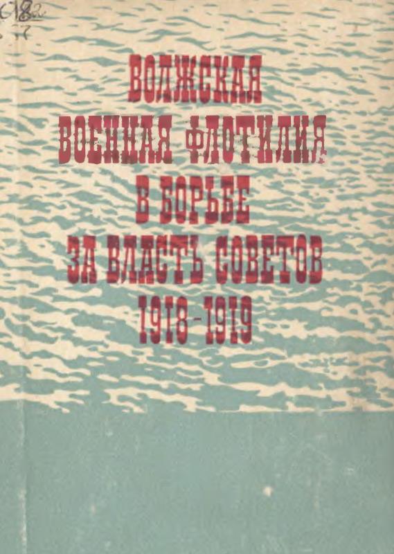 Волжская военная флотилия в борьбе за власть Советов (1918-1919)